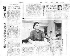 ImaHima mentioned in Asahi Newspaper (in Japanese) (June 30, 2000)